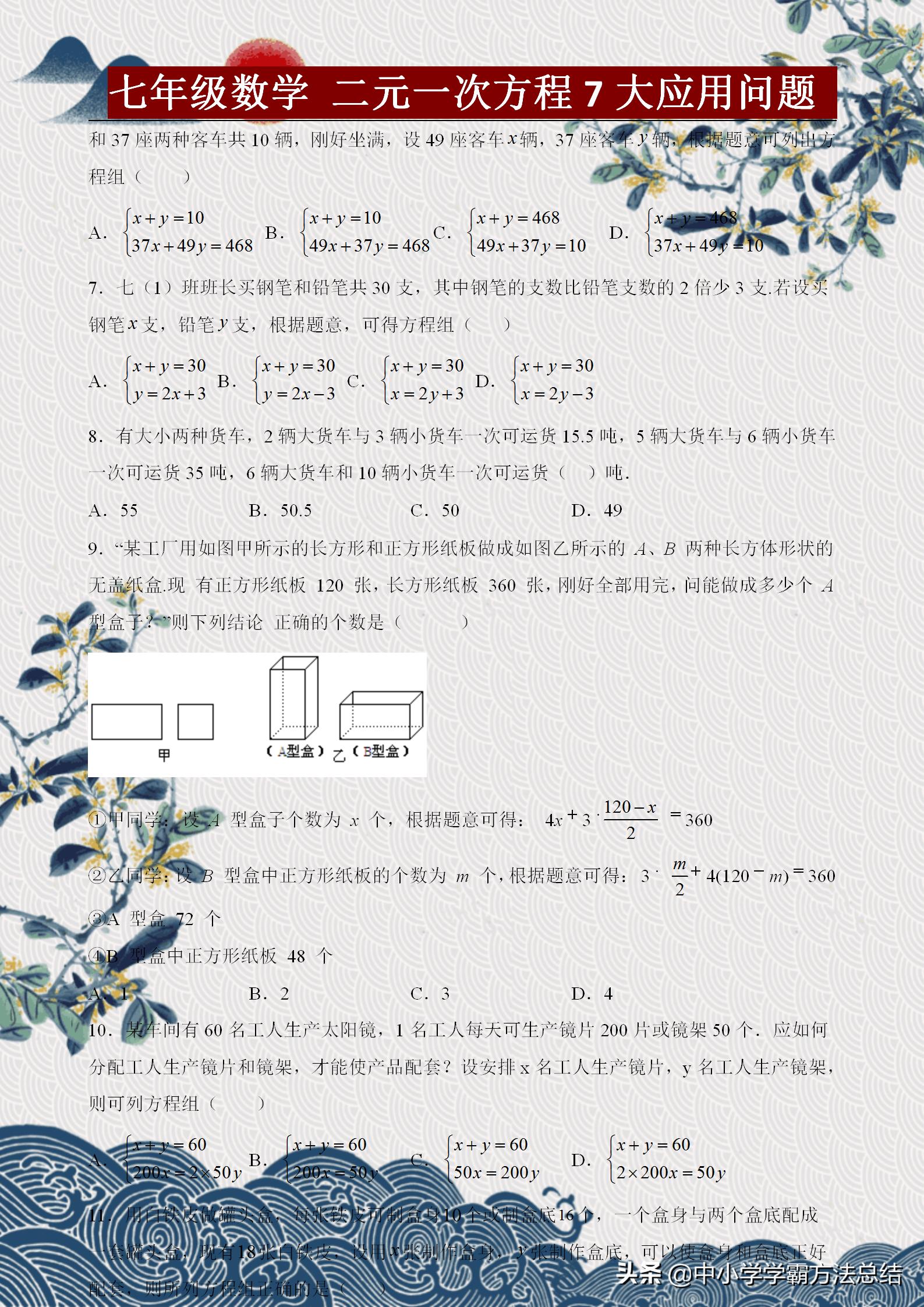 初一数学重难点,二元一次方程7大应用问题,期末压轴题10-15分