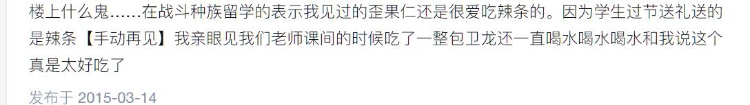 日本成中国辣条最大进口国?外国人到底有多迷恋这玩意儿