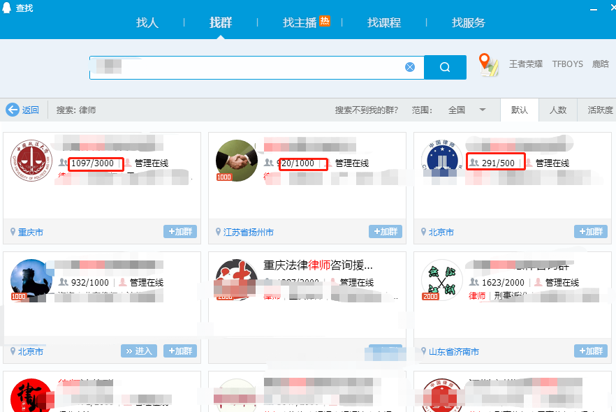 QQ群排名搜索机制是什么,难道活跃度是关键