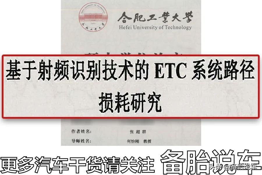 ETC可不可以不裝在前擋?真是又丑又擋視線