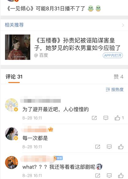 《一见倾心》疑临时换档,被曝原定档8月底,平台相关开屏曝光