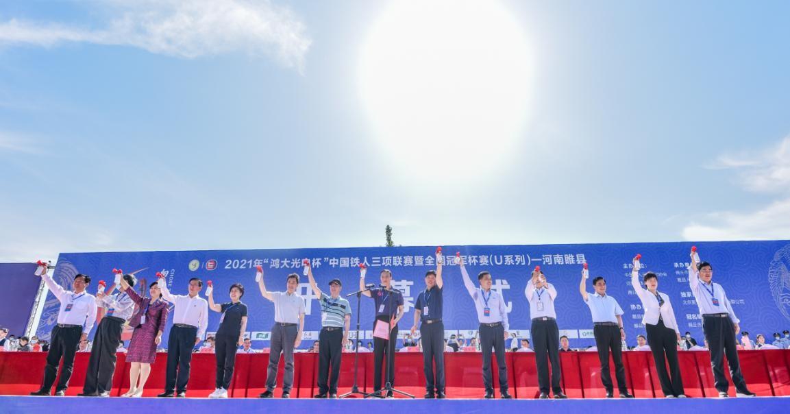 """2021""""鸿大光电杯""""中国铁人三项联赛河南睢县站圆满落幕"""