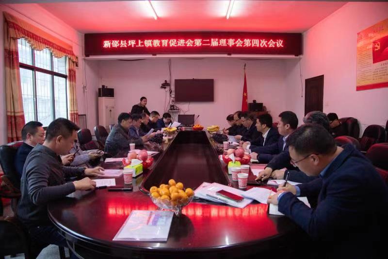 凝心聚力谋发展——坪上镇教育促进会召开第二届理事会第四次会议