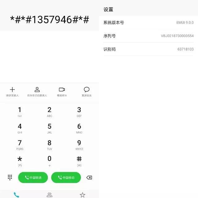 华为手机翻新机鉴别(华为怎么验证新机正品)