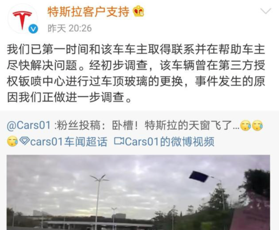 """车辆行驶途中""""天窗飞了"""",特斯拉""""甩锅""""第三方?"""