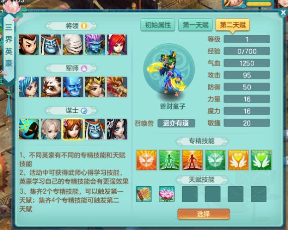 《神武4》电脑版:烽火连城玩法详解 15位英豪登场 乐趣十足