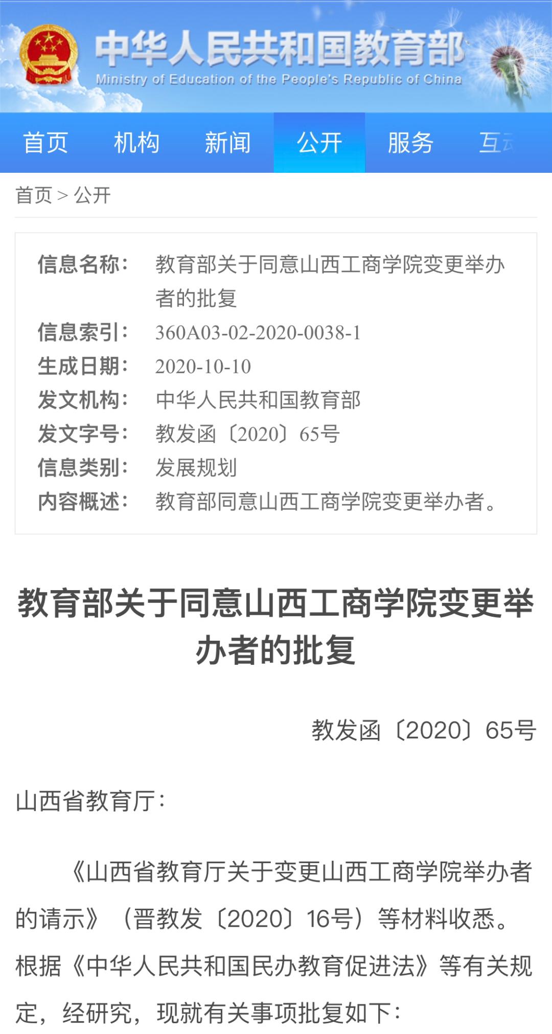 """年凈賺近2億!剛剛,山西""""俞敏洪""""牛三平家族企業擬赴港上市"""