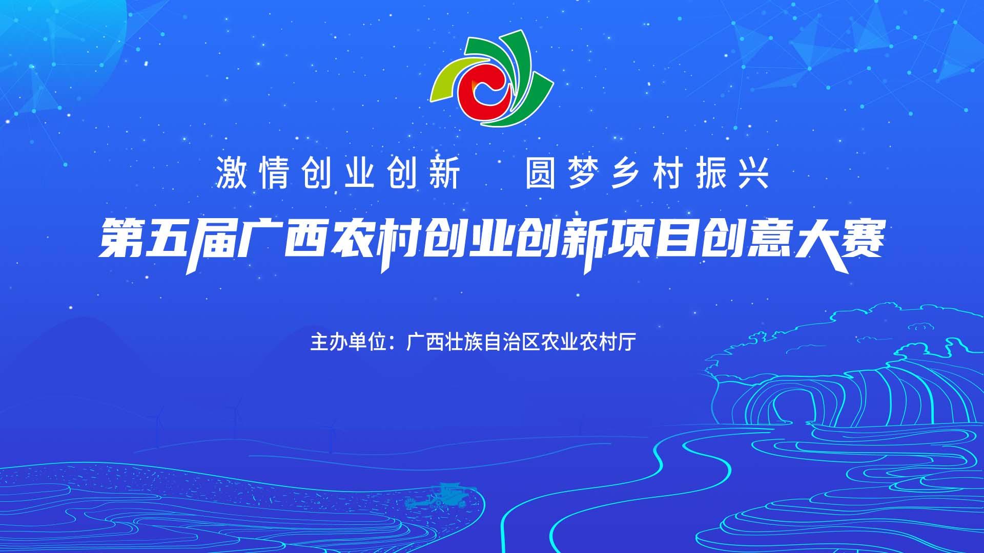 第五屆廣西農村創業創新項目創意大賽即將截止報名