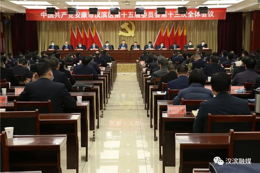 中共汉滨区委十五届十三次全体会议召开