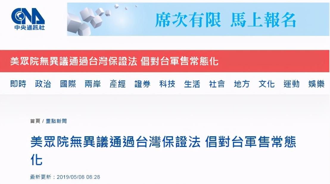触碰底线!特朗普签署《台湾保证法》,将短期反华变为长期战略
