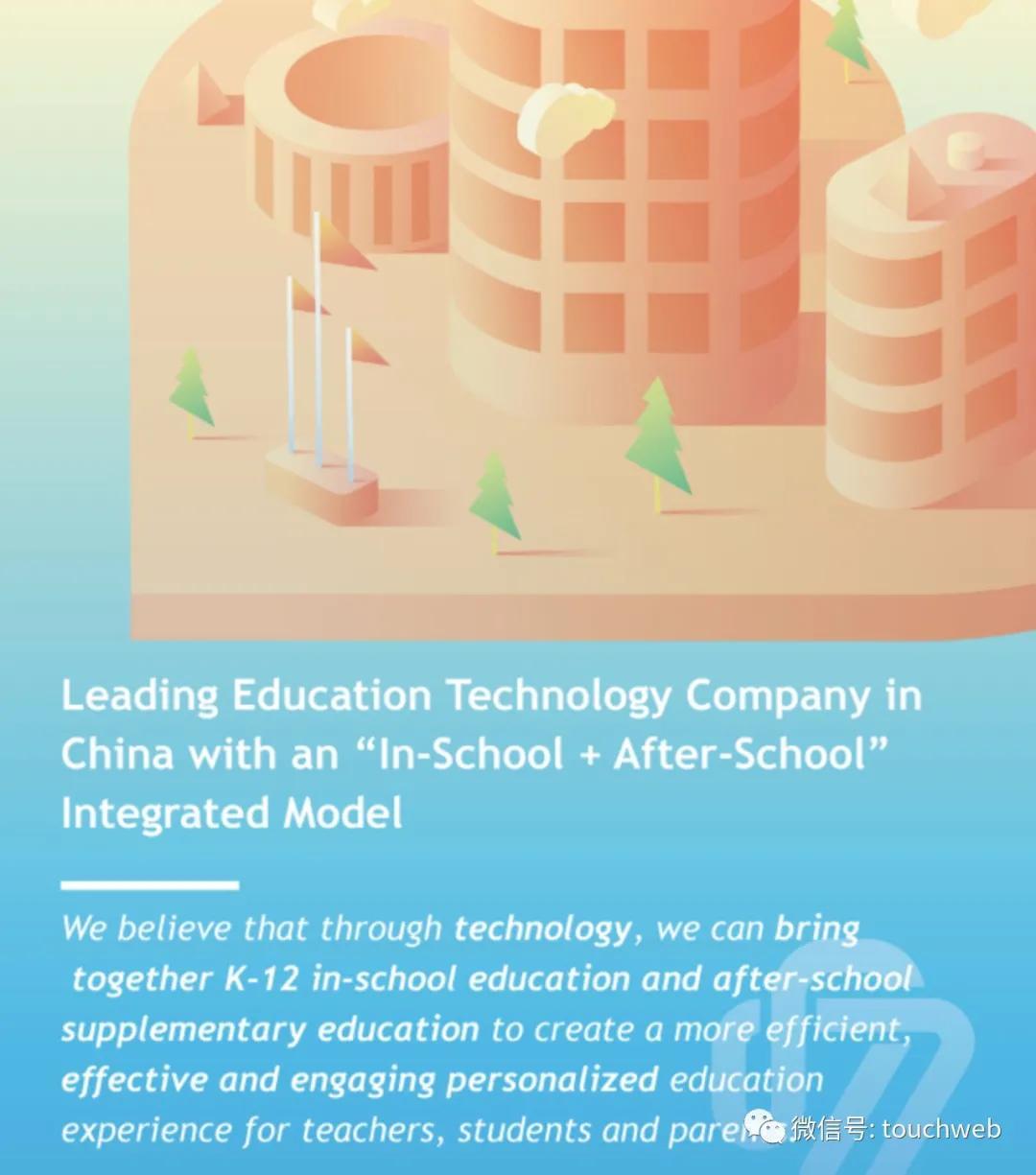 一起教育科技冲刺美股:研发占比36% 真格顺为DST是股东