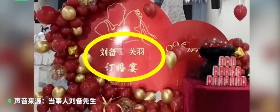 太欢乐!刘备和关羽订婚,张飞赵云黄忠马超孙权周瑜都来了