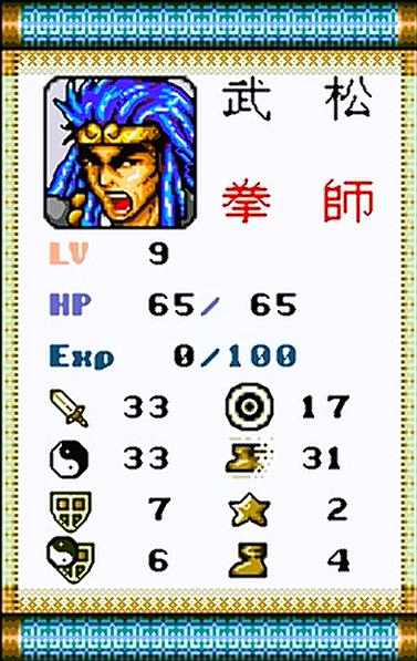 世嘉水浒传,还记得这个游戏中,我方有多少位水浒人物吗?