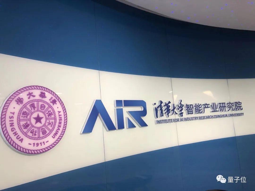 张亚勤清华AIR战队首次亮相,这阵容不是一般强