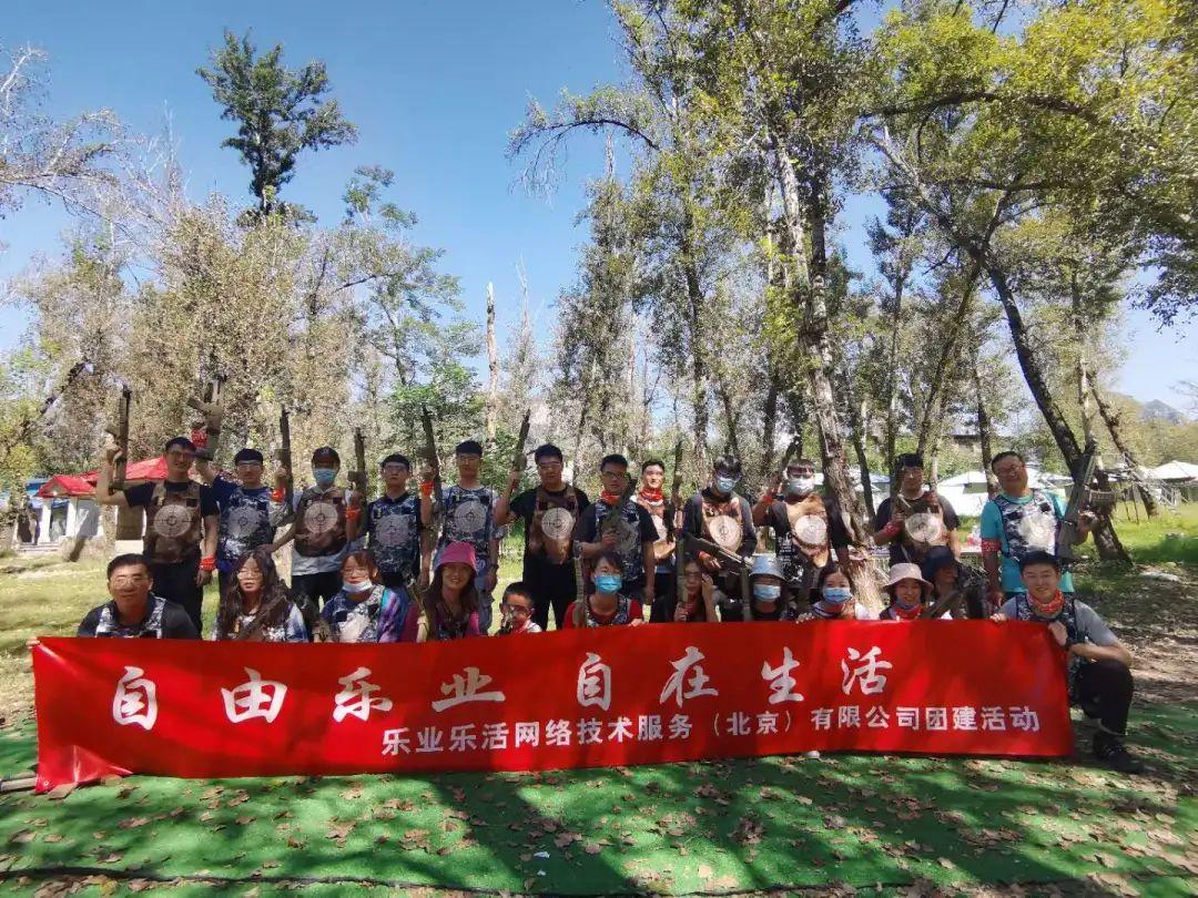 乐业乐活北京总公司十渡之旅完美结束