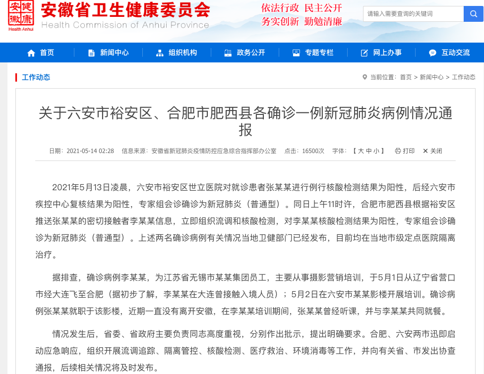 安徽凌晨通报2例本土确诊详情,有一个重要细节!178人被隔离
