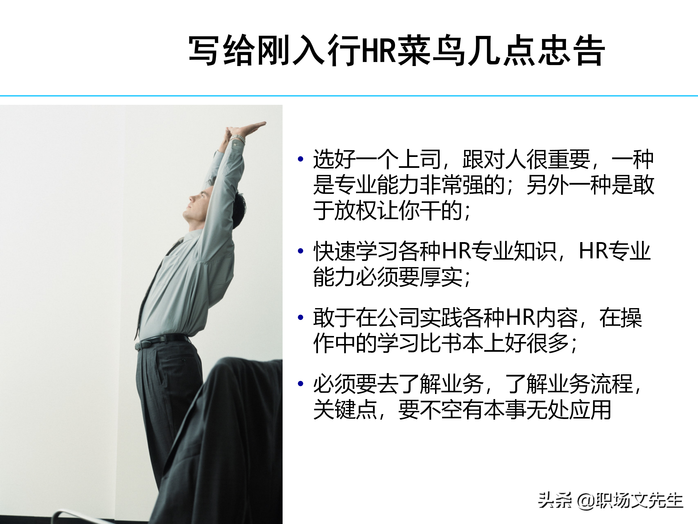 从HR菜鸟到HRM,HR必看:如何走向专业化之路,职场指导
