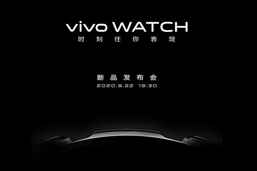 vivo官宣vivo Watch 将于9月22日发布-第1张图片-IT新视野