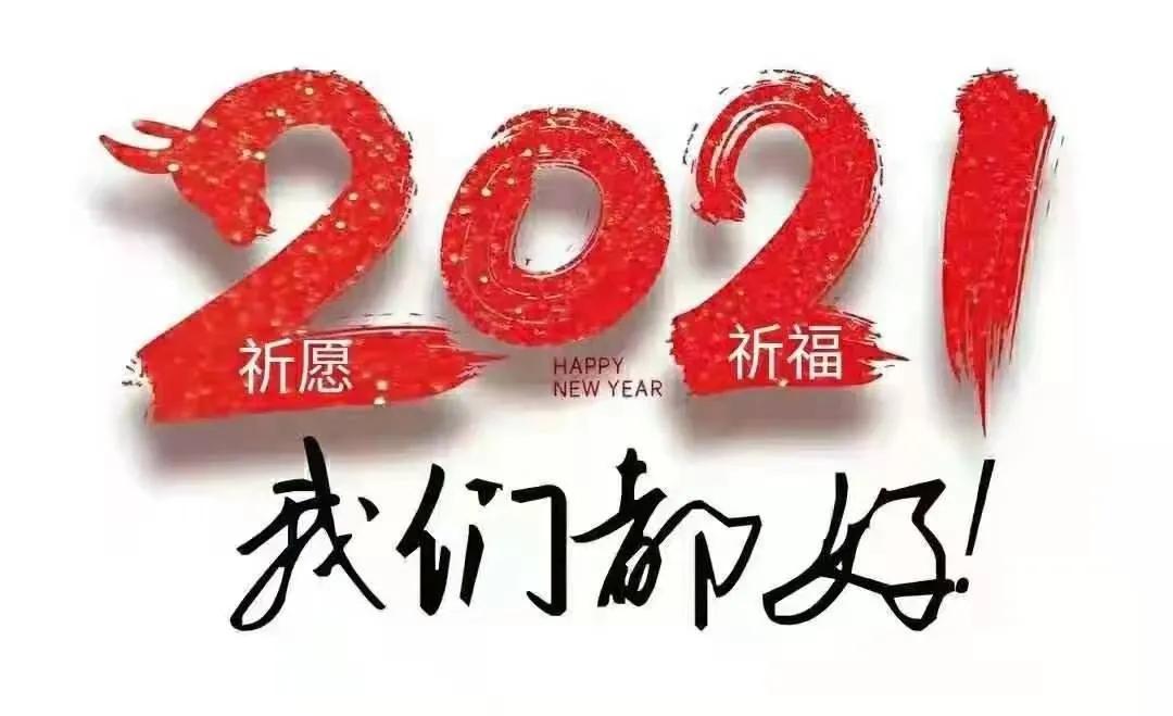 李俊成主任2020第五届陕西省品牌年会准备工作报告和讲话