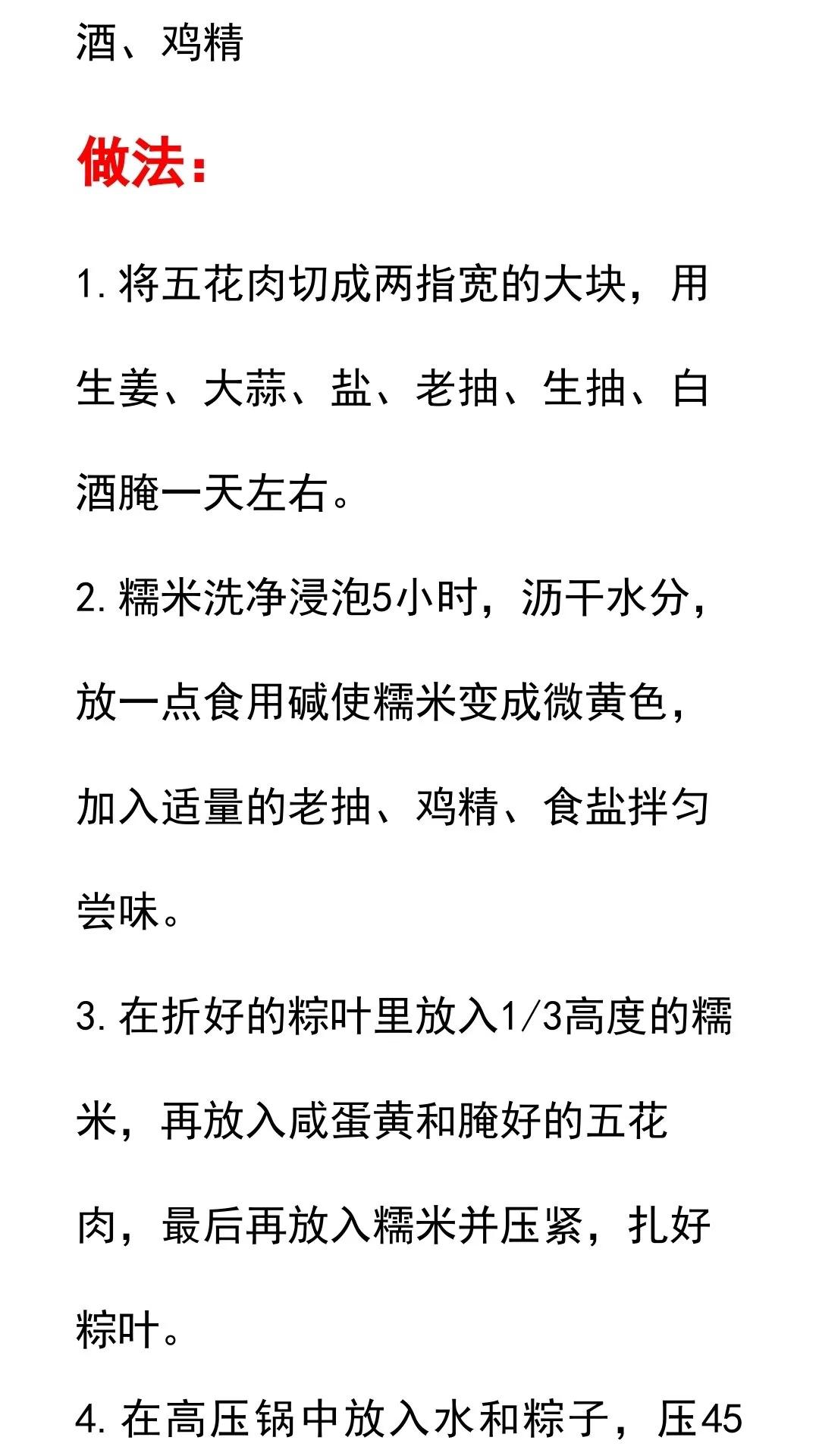 端午节粽子制作方法 美食做法 第6张