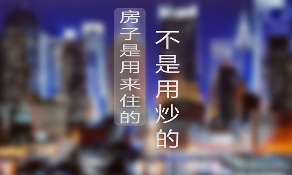"""中央首次""""10字""""定调未来5年楼市,透露什么信号?"""