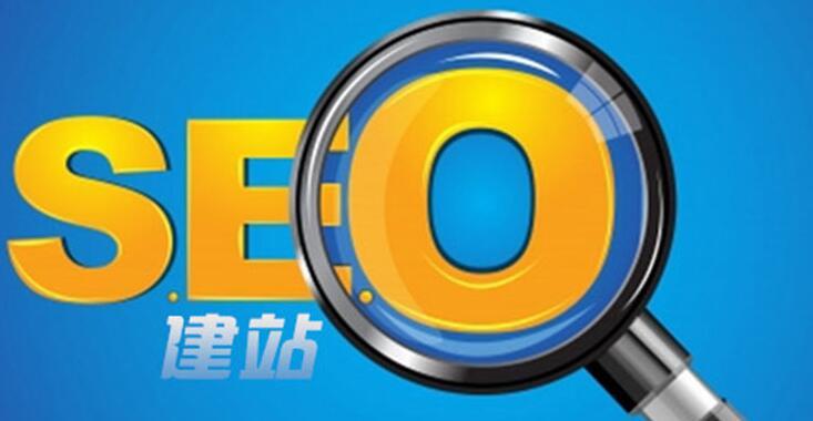 海外网站SEO方式有哪些?海外网站SEO如何推广
