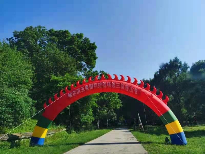 哈尔滨玉泉国际狩猎场第三届登山节举办