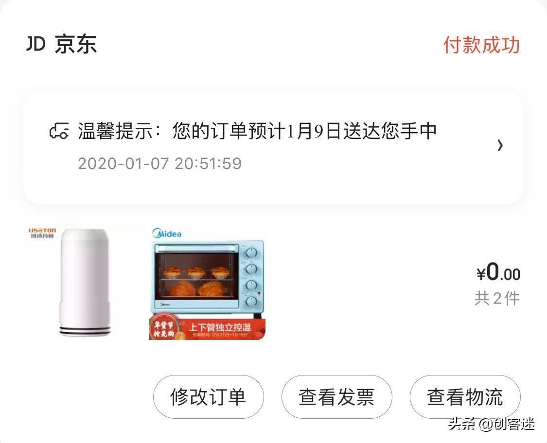 京东优惠券出错导致被撸七千万,随后发声明召回商品,你怎么看?