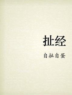 脱口秀江湖:进击的李诞,不红的王建国,败退的池子