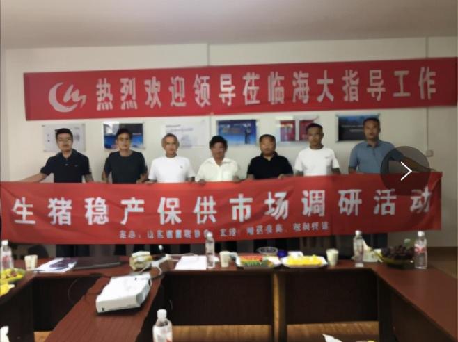 山东省畜牧协会生猪产销分会稳产保供市场调研活动(泰安站)