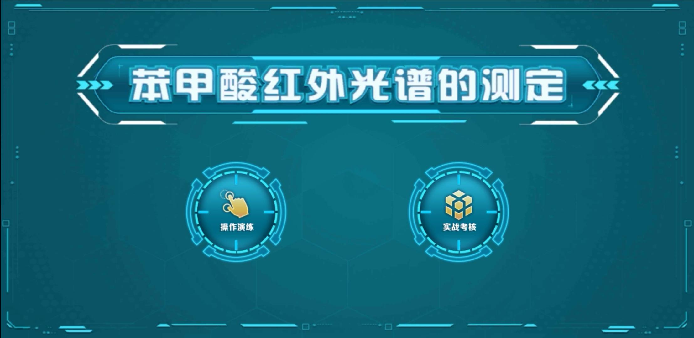 北京欧倍尔苯甲酸红外光谱的测定虚拟仿真软件,游戏式体验助学习