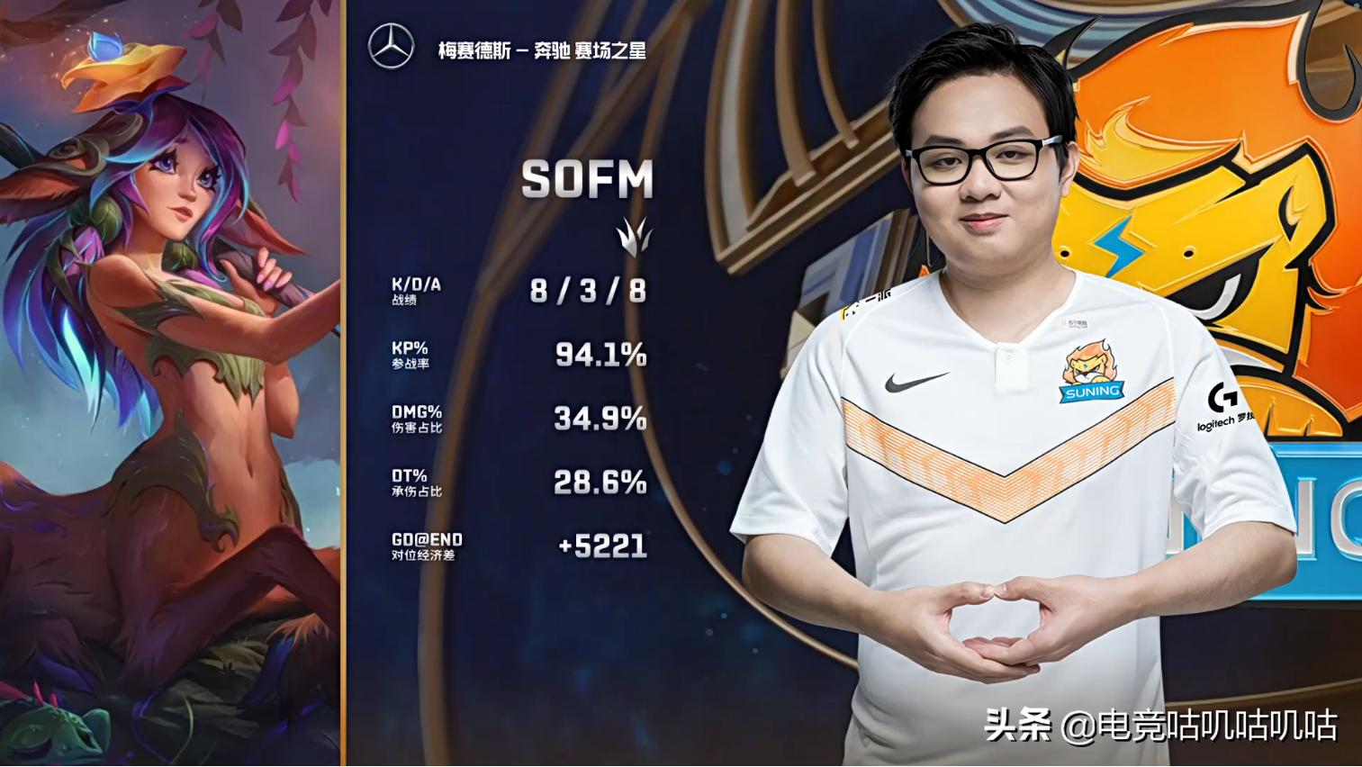 Huanfeng收获五杀,SN战胜LGD,首次进入世界赛