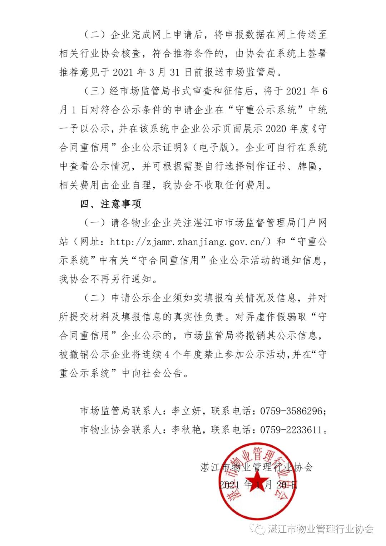 """关于开展2020年度广东省""""守合同重信用""""企业公示活动的通知"""