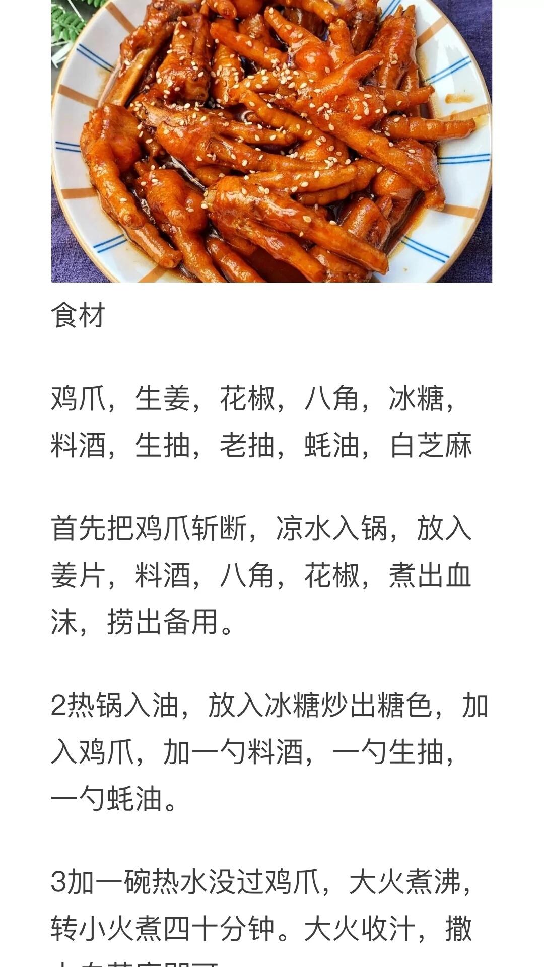 家常鸡爪的做法及配料 美食做法 第9张