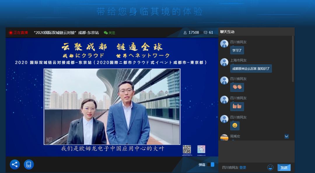 """2020首""""出""""国门!成都—东京""""云""""上开启创新对话"""