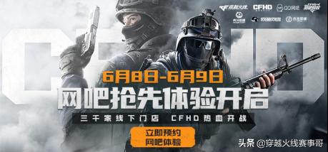CFHD全面开放定档,6月10日热血再战