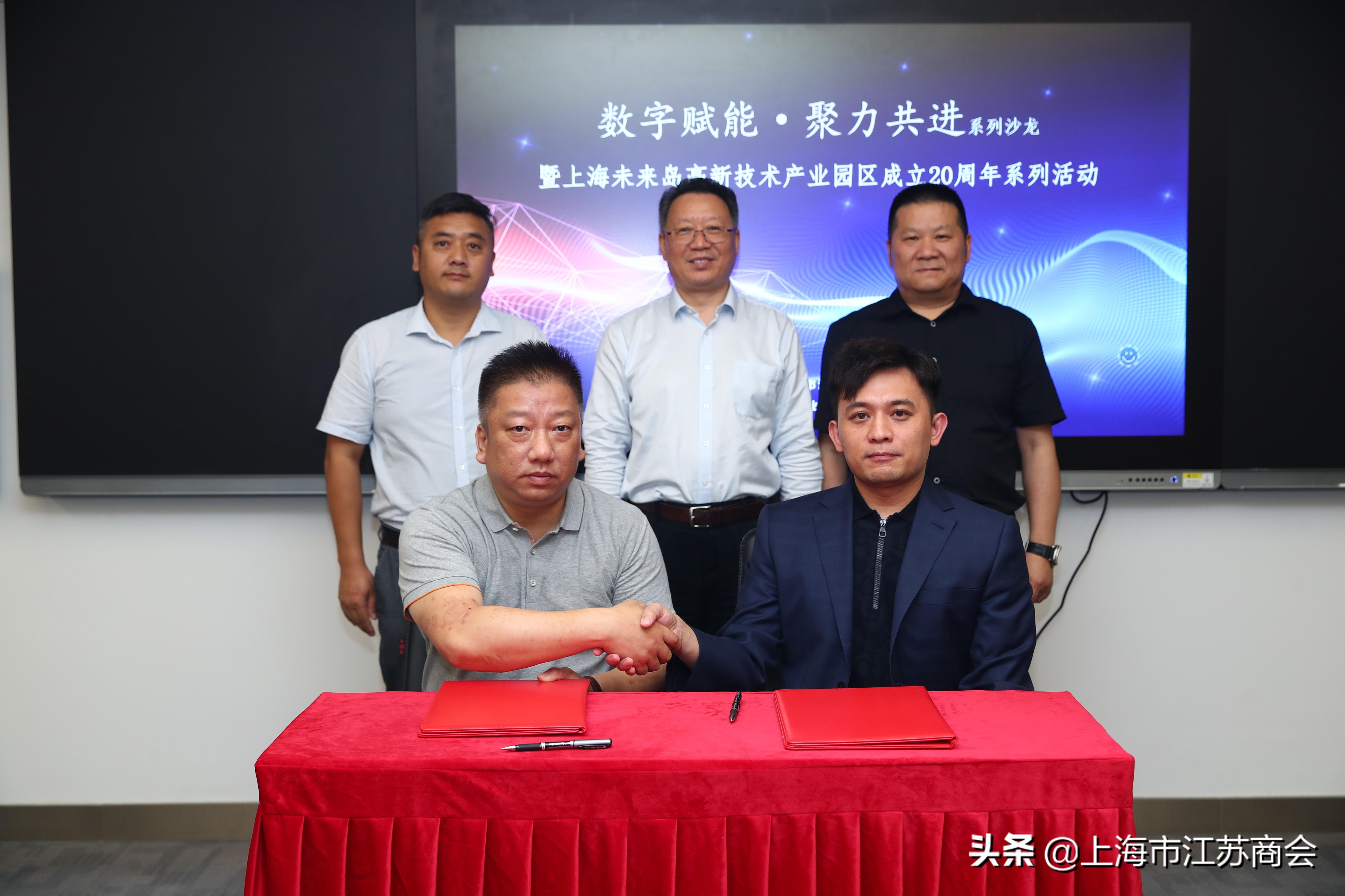 数话智汇 未来可期   在沪苏商携手民建企业家走进上海未来岛