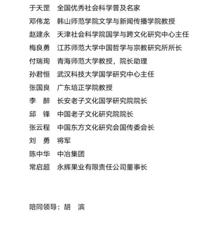 著名文化学者李醉先生在纪念老子诞辰暨老子文化奖颁奖典礼上演讲