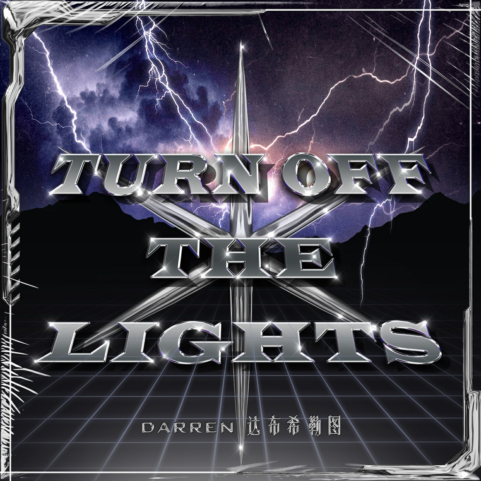 原创音乐人达布希勒图新单《TURN OFF THE LIGHTS》上线 才华崭露头角