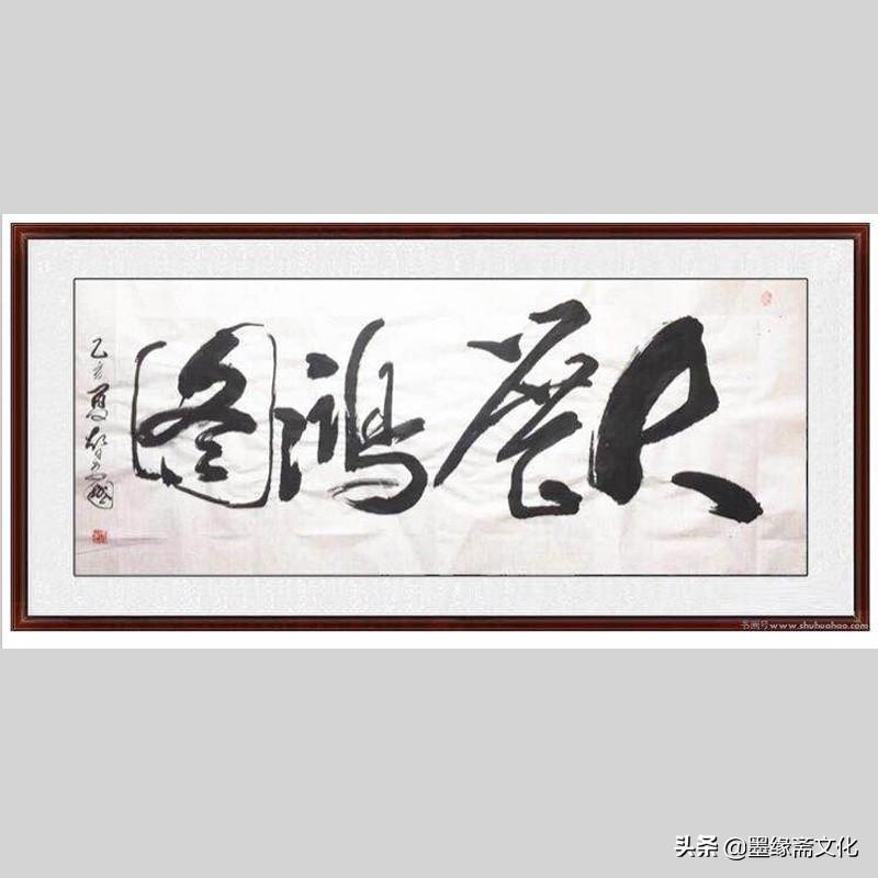 智安国书法作品欣赏