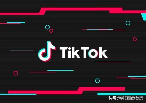 一篇文章让您看懂什么是Tiktok