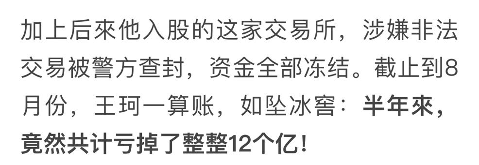 辟谣!刘涛自曝情绪差是因父亲去世,打脸王珂投资失利12亿传闻
