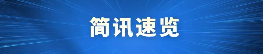 """豫邮简讯速览 驻马店""""邮讲堂""""开讲等"""