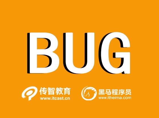 Bug难道就仅仅只是Bug?