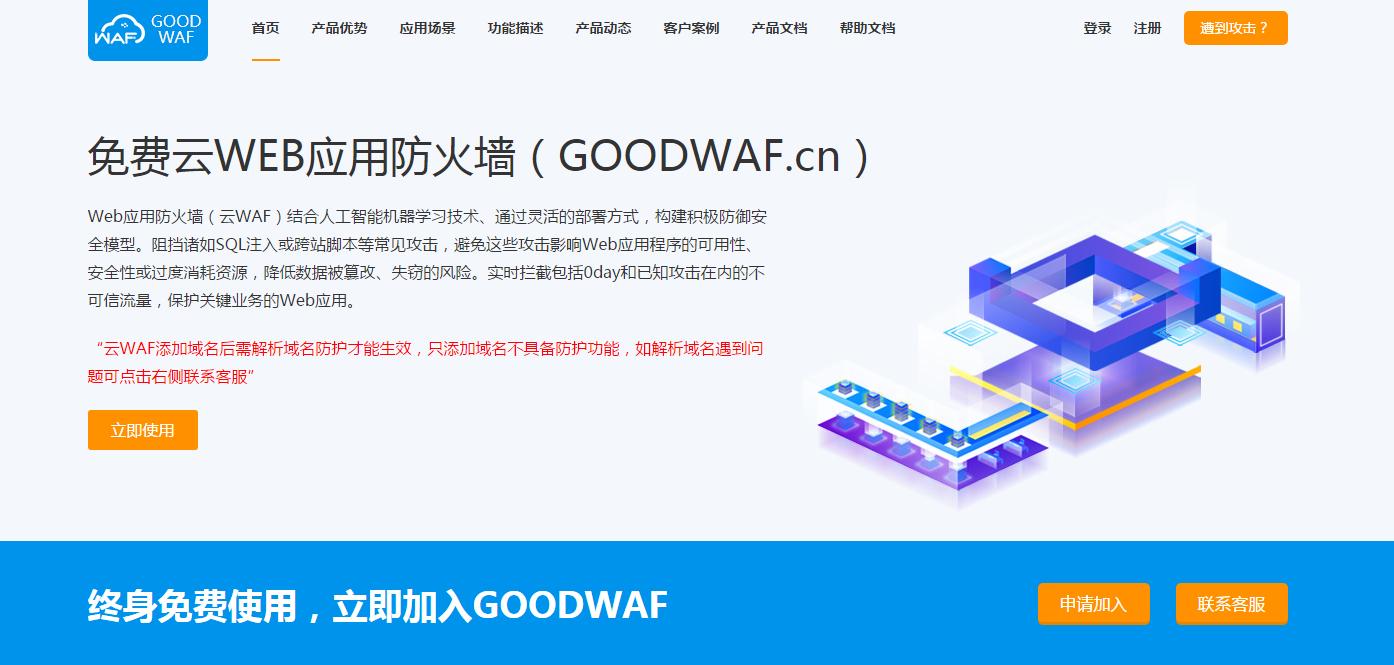 推荐一款非技术也能快速配置的免费云waf,防护效果很好