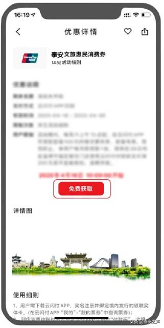 """第四届泰安文化和旅游惠民消费季""""惠游岱岳·吃喝玩乐go""""启动!"""