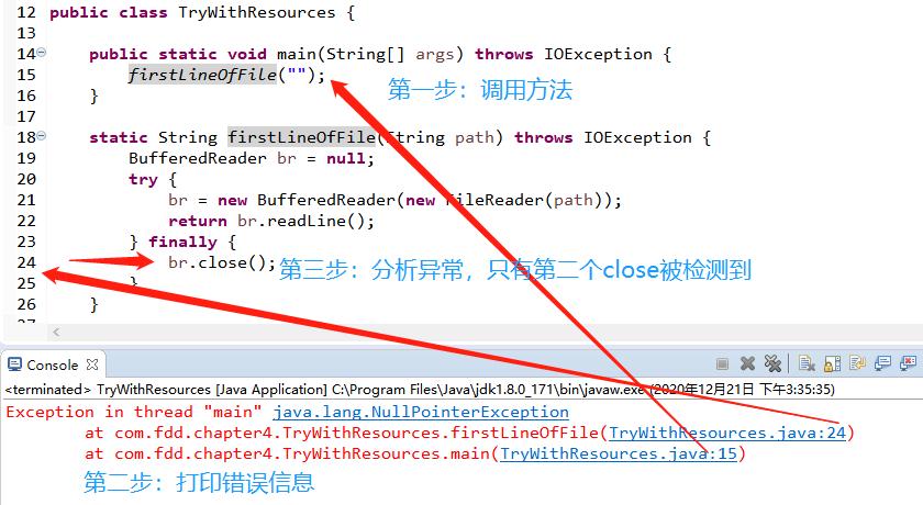 为什么推荐try-with-resource处理java异常