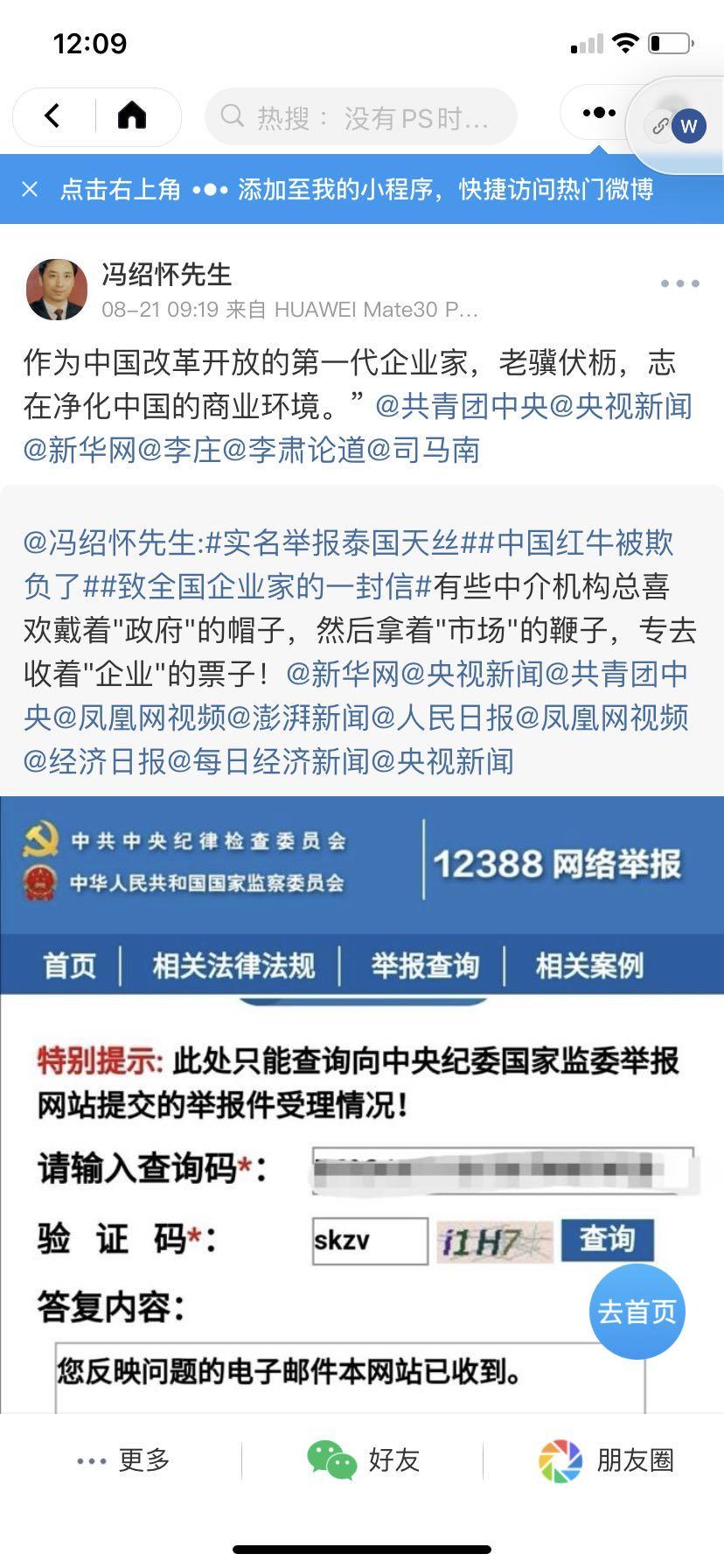 """企业家向中纪委举报泰国天丝""""贿赂""""中国专利保护协会"""