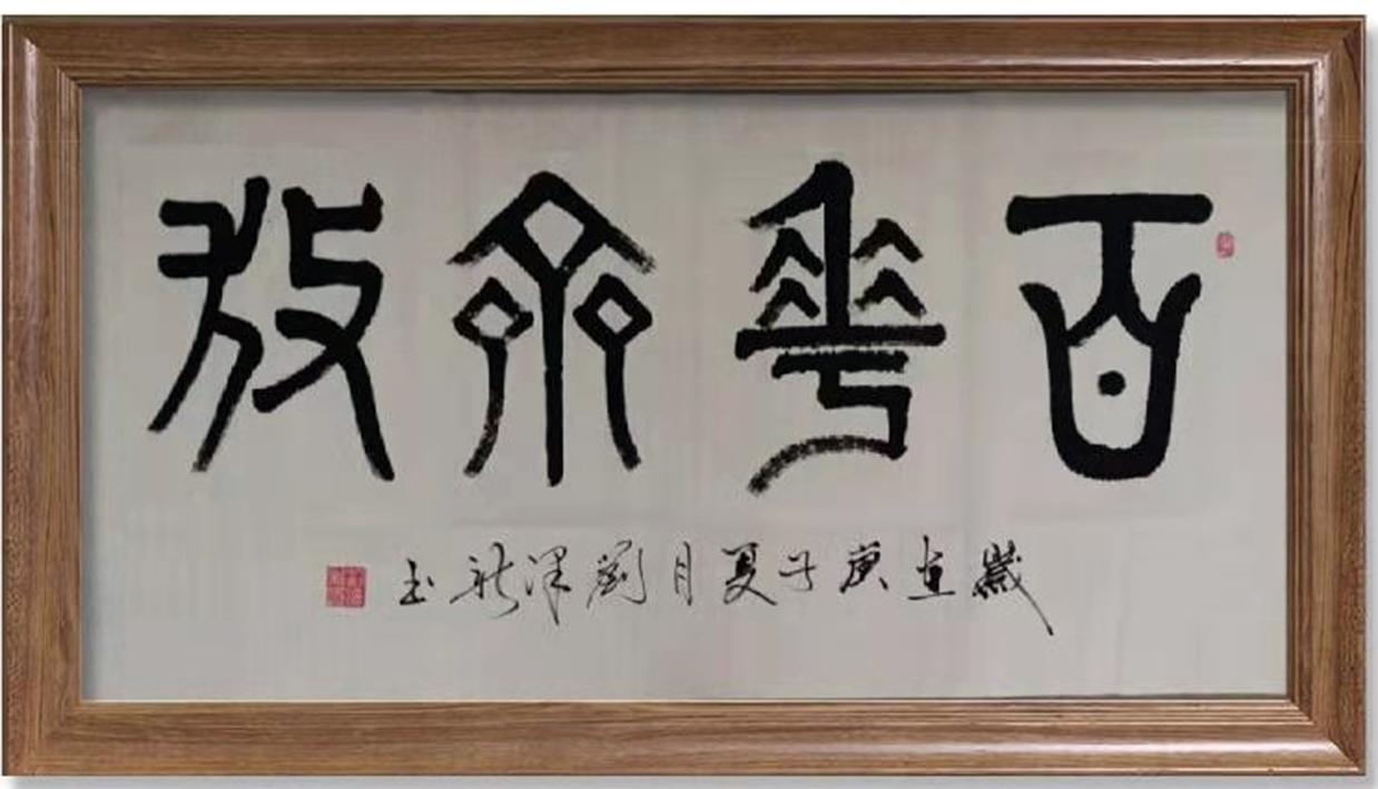 书法家刘泽新