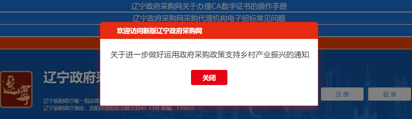 入围辽宁政府采购网网上商城难不难?
